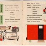 Russische geïllustreerde prentenboeken – vanaf 16 maart 2013 bij museum Meermanno