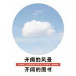 NL prominent aanwezig op 18th Beijing International Book Fair